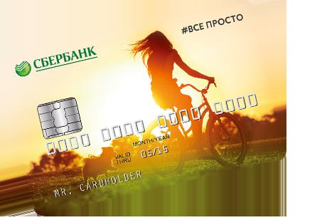 Самые выгодные дебетовые карты в банках Новосибирска